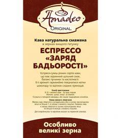 Кофе Эспрессо «Заряд бодрости»