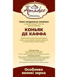 Кофе Original «Коньяк де каффа»