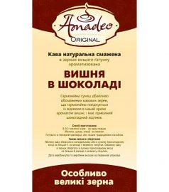 Кофе Original «Вишня в шоколаде»